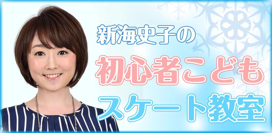 新海史子の初心者こどもスケート教室2017イメージ