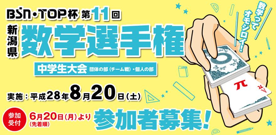 BSN・TOP杯 第11回新潟県数学選手権 中学生大会イメージ