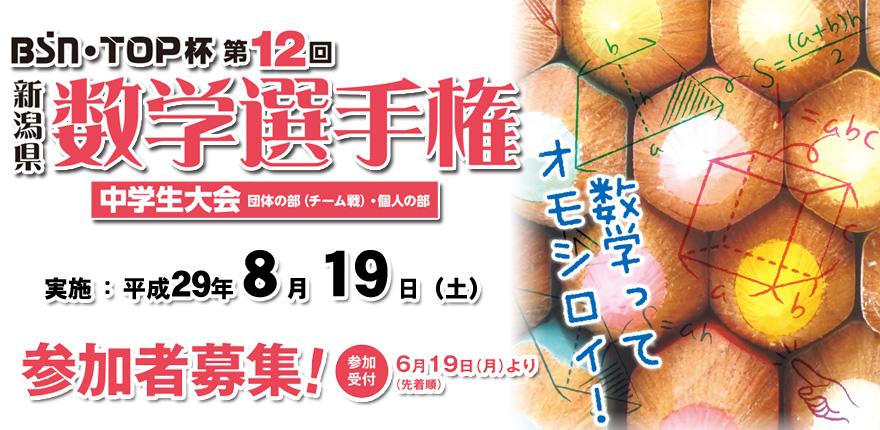 BSN・TOP杯 第12回新潟県数学選手権 中学生大会
