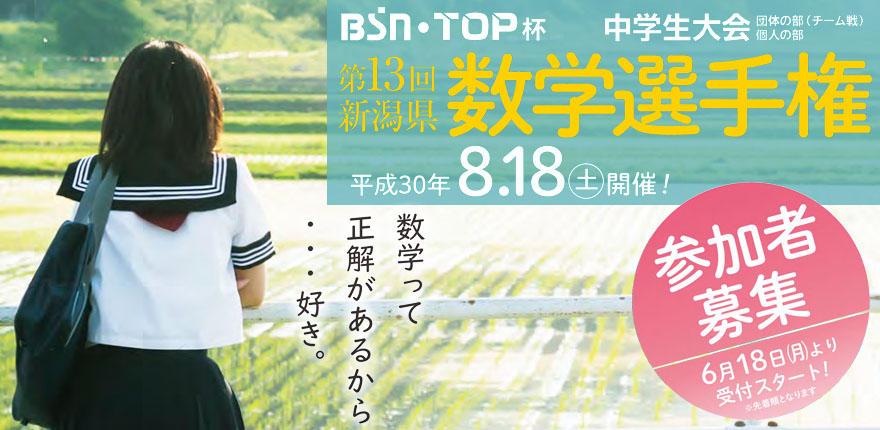 BSN・TOP杯 第13回新潟県数学選手権 中学生大会