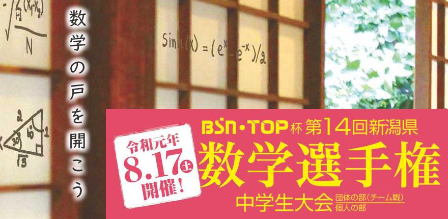 BSN・TOP杯 第14回新潟県数学選手権 中学生大会