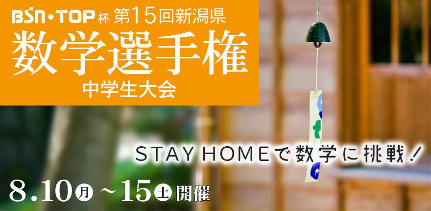 BSN・TOP杯 第15回新潟県数学選手権 中学生大会 ~STAY HOMEで数学に挑戦!~イメージ