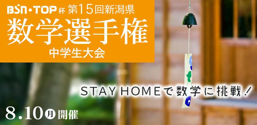 BSN・TOP杯 第15回新潟県数学選手権 中学生大会 ~STAY HOMEで数学に挑戦!~