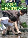 親子田植え・稲刈り体験ツアー