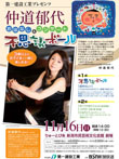仲道郁代のおはなし&コンサート「不思議ボール」