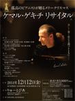 孤高のピアニストが贈るメリークリスマス ケマル・ゲキチ リサイタル