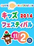 キッズフェスティバル2014