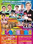 中越地震復興10年 「よしもと博覧会 in 長岡」