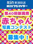 第40回新潟県赤ちゃん写真コンテスト