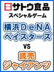 2015年 プロ野球 横浜 vs 巨人