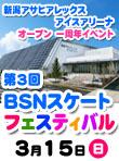 第3回 BSNスケートフェスティバル