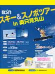 BSNスキー&スノボツアー in 奥只見丸山