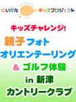 キッズチャレンジ!親子フォトオリエンテーリング&ゴルフ体験