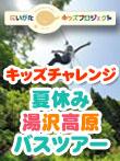 キッズチャレンジ 夏休み湯沢高原バスツアー