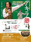 しあわせの種コンサート「未来の音楽授業!アキラ塾 in 三条」