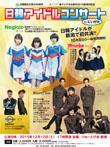 日韓国交正常化50周年・東アジア文化都市2015新潟市記念「日韓アイドルコンサートinにいがた」