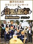 親子のためのクラシックコンサート 「音楽の絵本 Brillante(ブリランテ)」