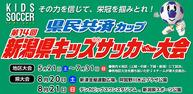 県民共済カップ 第14回新潟県キッズサッカー大会イメージ