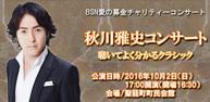 BSN愛の募金チャリティーコンサート「秋川雅史コンサート 聴いてよく分かるクラシック」イメージ