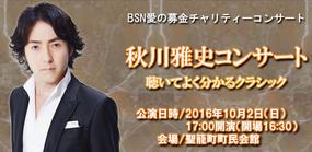 BSN愛の募金チャリティーコンサート「秋川雅史コンサート 聴いてよく分かるクラシック」