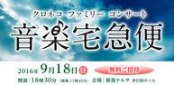 クロネコファミリーコンサート 「音楽宅急便」 新潟公演イメージ