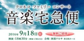 クロネコファミリーコンサート 「音楽宅急便」 新潟公演