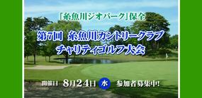 第7回 糸魚川カントリークラブ チャリティゴルフ大会