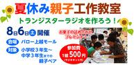夏休み親子工作教室(会場:バロー上越モール)  イメージ