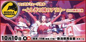 マッスルミュージカル ~ふしぎの国のアリス~ 2016新潟公演