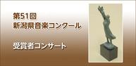 第51回新潟県音楽コンクール(受賞者コンサート)イメージ