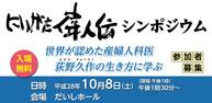 にいがた偉人伝 シンポジウム 「世界が認めた産婦人科医 荻野久作の生き方に学ぶ」イメージ