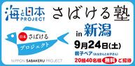 海と日本PROJECT さばける塾 in 新潟 「さばけるプロジェクト」イメージ