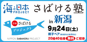 海と日本PROJECT さばける塾 in 新潟 「さばけるプロジェクト」