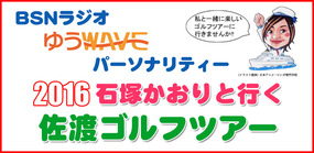 2016石塚かおりと行く佐渡ゴルフツアー