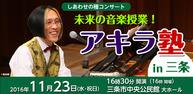 しあわせの種コンサート「未来の音楽授業!アキラ塾 in 三条」イメージ