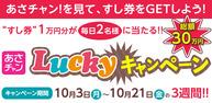あさチャン!Luckyキャンペーン 秋イメージ
