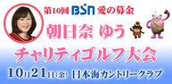 第10回 BSN愛の募金 朝日奈ゆう チャリティゴルフ大会イメージ