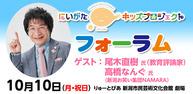 にいがたキッズプロジェクト フォーラム ゲスト:尾木直樹 氏(教育評論家)イメージ