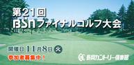 第21回BSNファイナルゴルフ大会イメージ