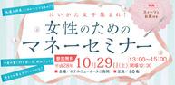にいがた女子集まれ!「女性のためのマネーセミナー」(2016/10/29 長岡開催)イメージ
