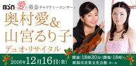 BSN愛の募金チャリティーコンサート 奥村愛 & 山宮るり子 デュオ・リサイタルイメージ