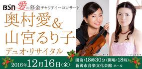 BSN愛の募金チャリティーコンサート 奥村愛 & 山宮るり子 デュオ・リサイタル