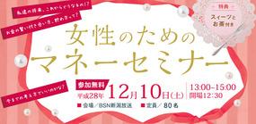 「女性のためのマネーセミナー」(2016/12/10 BSN本社開催)