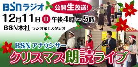 BSNラジオ「第2回 BSNアナウンサー クリスマス朗読ライブ」(公開生放送)