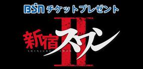 BSNチケットプレゼント『新宿スワンⅡ』