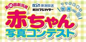 第42回新潟県赤ちゃん写真コンテスト