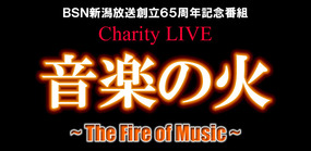 BSN新潟放送創立65周年記念番組 「音楽の火~The Fire of Music~」 ラジオ 公開録音 ご招待!