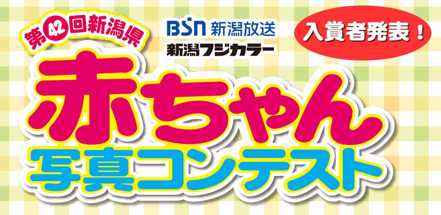 第42回新潟県赤ちゃん写真コンテスト 入賞者発表