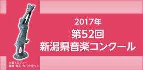 第52回新潟県音楽コンクール(本選会)