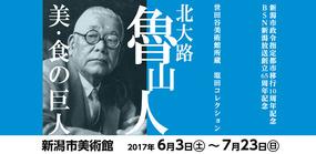 BSN新潟放送創立65周年記念 北大路魯山人 ─ 美・食の巨人 ─
